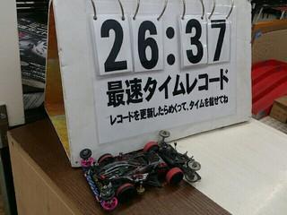 お宝町田最速タイム ジュニアVS